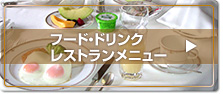 フード・ドリンク レストランメニュー