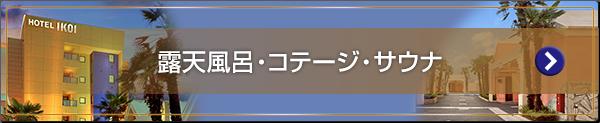 露天風呂・コテージ・サウナ